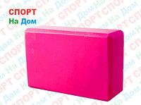 Опорный блок (кирпич) для йоги, фитнеса и гимнастики (цвет розовый)