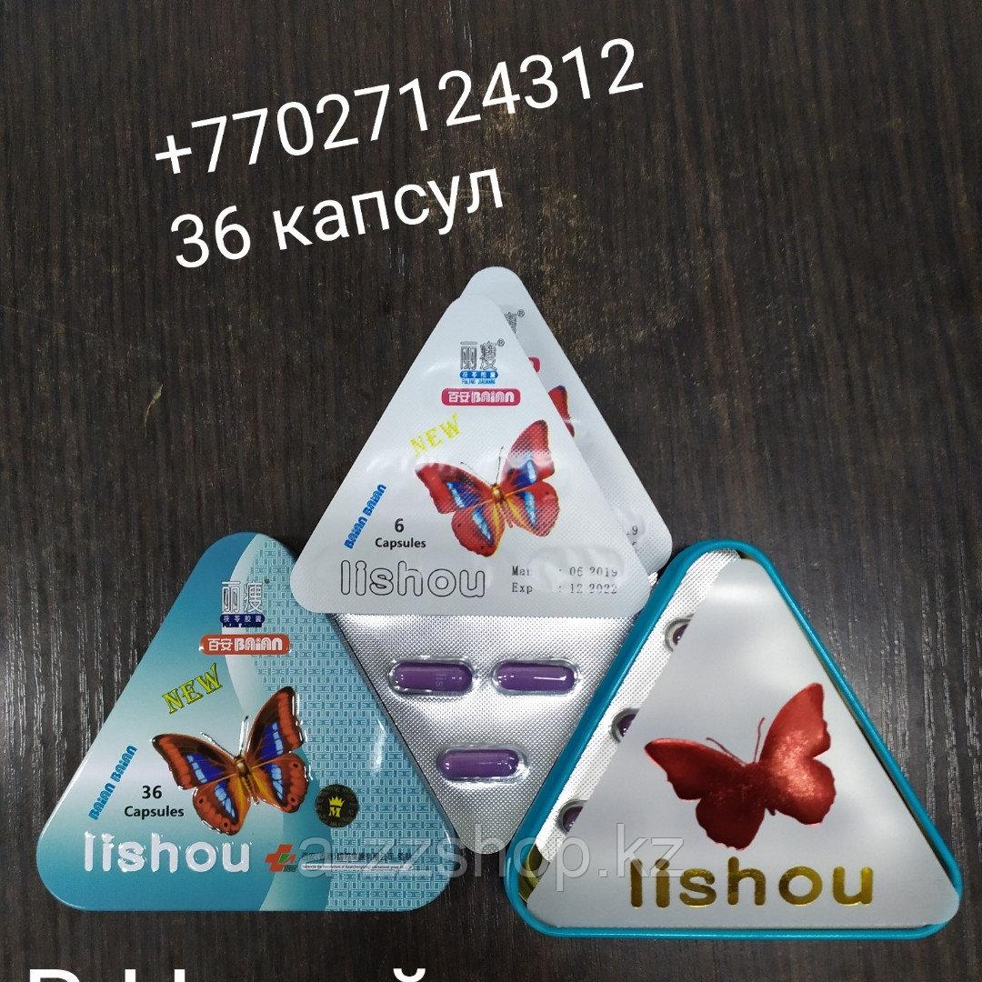 Натуральные капсулы для снижения веса Лишоу Lishou 36 капсул