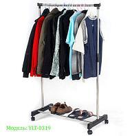 Вешалка для одежды гардеробная YOULITE (YLT-0319)