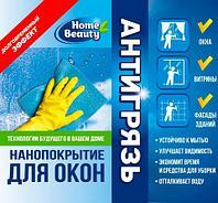 Нанопокрытие для окон и фасадов АнтиГрязь Home Beauty [на 16 кв.м], фото 1