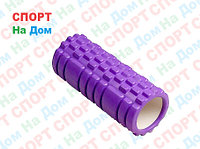 Массажный валик (ролик) для фитнеса и йоги 33 см (цвет фиолетовый)