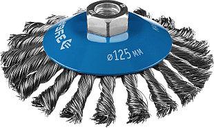"""ЗУБР """"ПРОФЕССИОНАЛ"""". Щетка коническая для УШМ, плетеные пучки стальной проволоки 0,5мм, 125ммхМ14"""