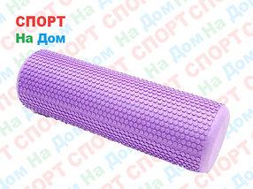 Массажный валик (ролик) для фитнеса и йоги 45 см (цвет фиолетовый)