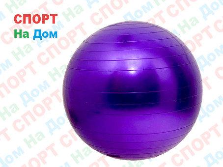 Мяч для фитнеса фитбол 65 см Marque Gym Ball (цвет фиолетовый), фото 2
