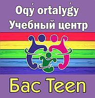 """Открытие учебного центра """"Бас Teen"""""""