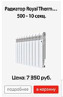 Батарея для квартиры Indigo Super 500