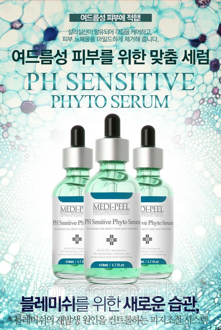 MEDI-PEEL PH Sensitive Phyto serum 50ml, ампульная фито-сыворотка для чувствительной кожи