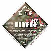 Ликер Шиповниковый