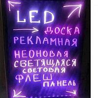 Маркерная светодиодная доска (флеш-панель) 60*80 см