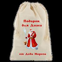 """Мешок для подарков """"от Деда Мороза"""""""