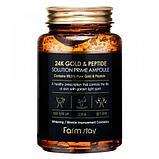 Омолаживающая сыворотка с пептидами и золотом FarmStay 24K Gold & Peptide Solution Prime Ampoule, фото 3