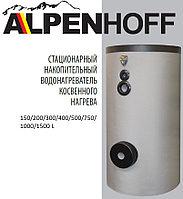 Бойлеры косвенного нагрева Alpenhoff 150L - 1500L