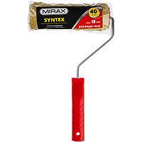 Валик малярный SYNTEX, 180 мм, d=40 мм, ворс 18 мм, ручка d=6 мм, MIRAX
