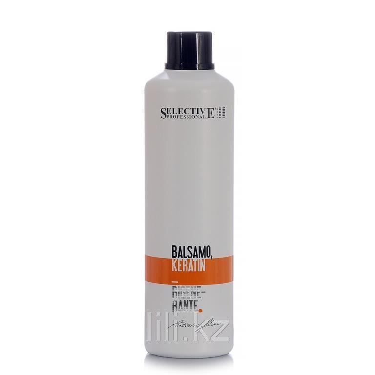 Бальзам кератиновый Selective Balsamo Keratin Rigenerante 1000 мл.
