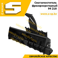 Шнекоротор - снегоуборщик 94 210