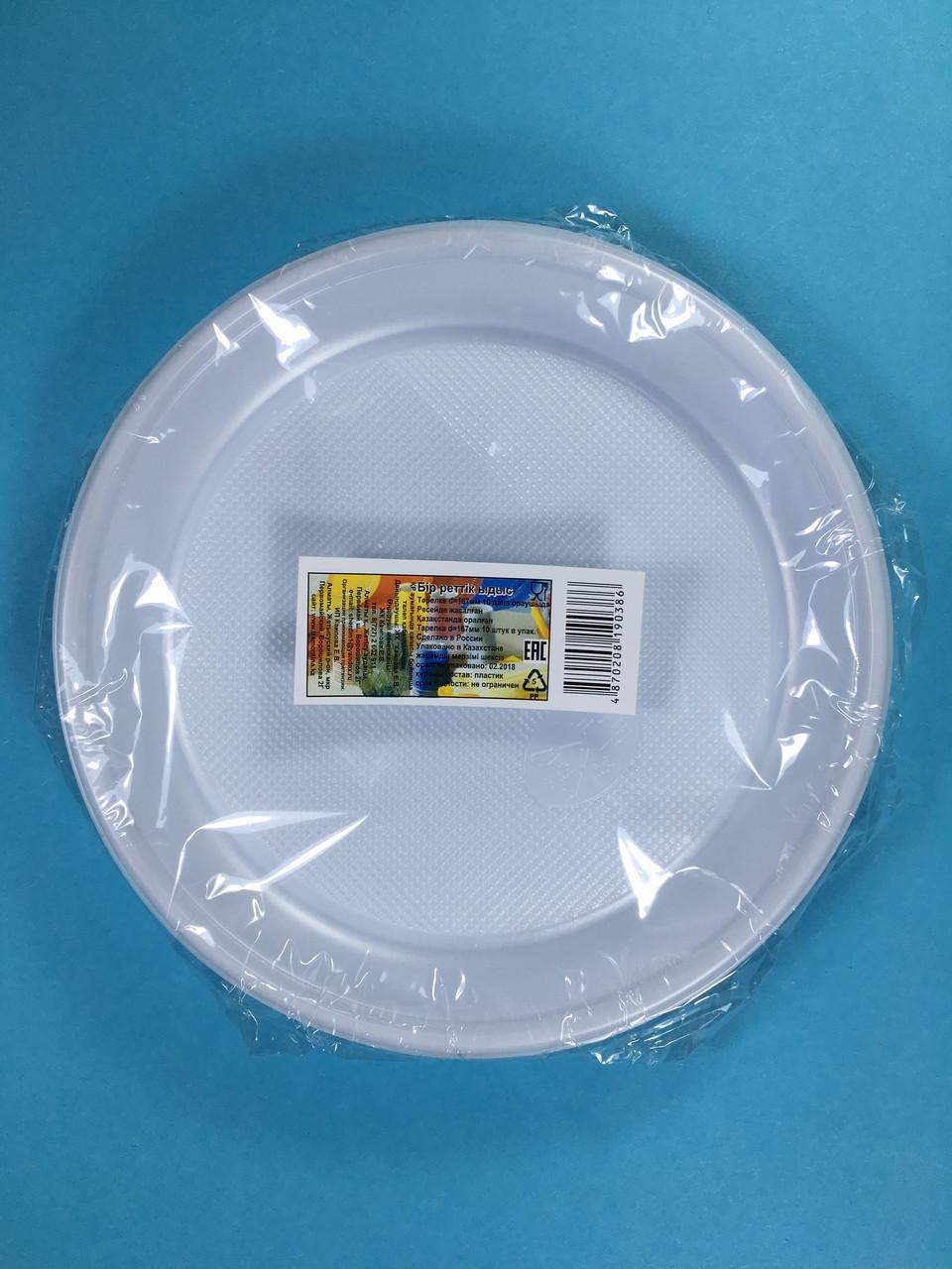 Тарелка одноразовая белая 167 мм 10 шт/уп Sherdin