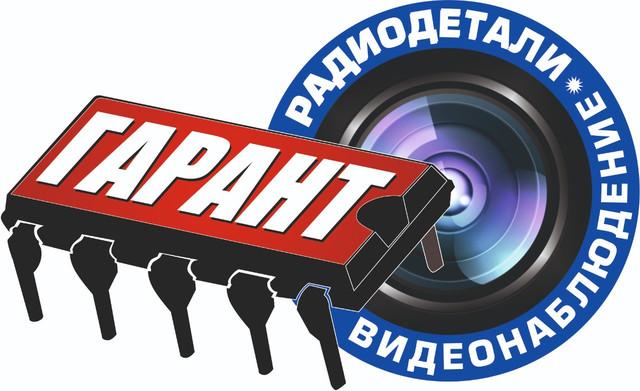 """Компания """"ГАРАНТ"""" электронные компоненты, системы безопасности"""