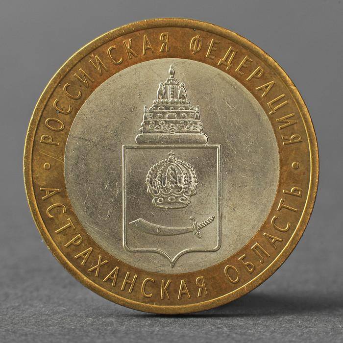 """Монета """"10 рублей 2008 РФ Астраханская область СПМД"""""""