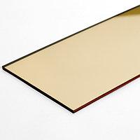 Золотой зеркальный листовой акрил (2мм) 1,22мХ1,83м