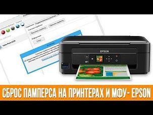Вывод и сброс памперса epson в Алматы, фото 2