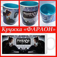 """Кружка """"ФАРАОН"""" сувенирная"""