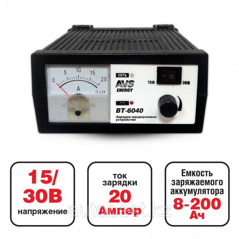 Автомобильное пуско-зарядное устройство для АКБ AVS BT-6040. (20A) 12/24V. Срок гарантии 1 год