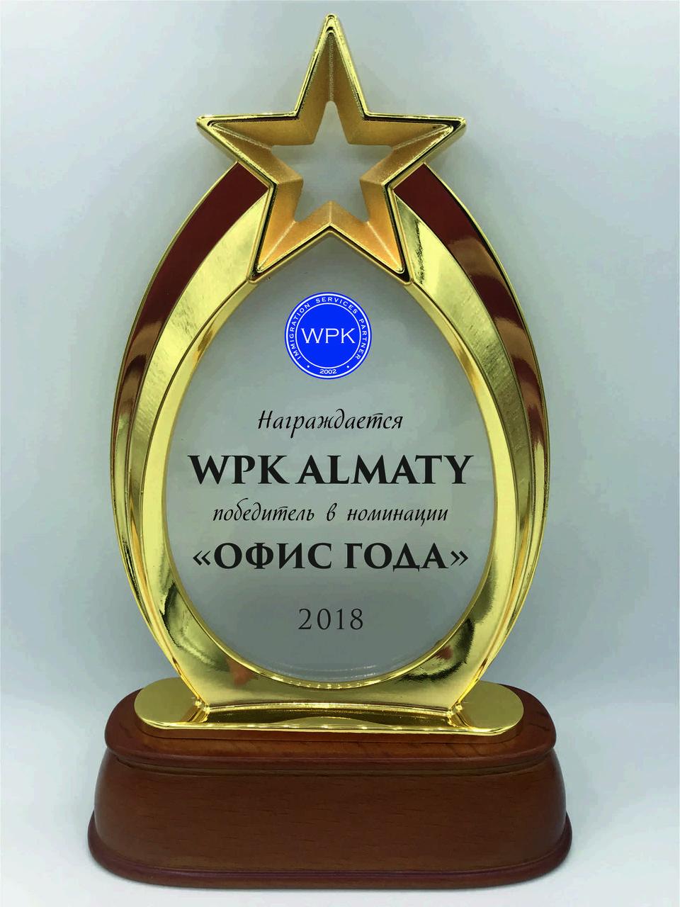 """Наградная статуэтка """"Звезда"""""""