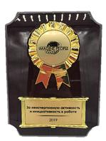 Наградная плакетка (15х20см)  с металлическими накладками (гальваника), фото 1