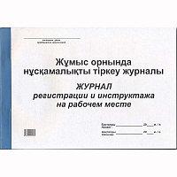 Журнал регистрации инструктажа на рабочем месте А4