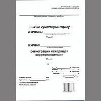 Журнал регистрации исходящей корреспонденции