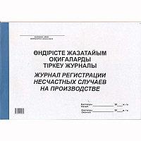 Журнал регистрации несчатных случаев на производстве