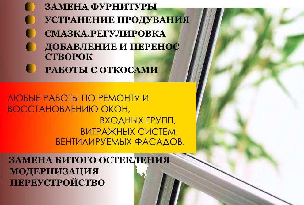 Ремонт фасадов, витражей, окон и балконов в Алматы - фото 10