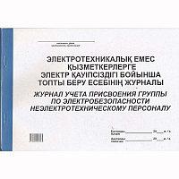 Журнал учета присвоение группы поэлектробезопасности неэлектротехническому персоналу