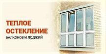 Остекление лоджий и балконов в Алматы (под ключ), фото 2