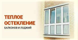 Остекление лоджий и балконов в Алматы (под ключ) - фото 4