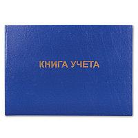 Книга учета 96 л., А4, 210х295 мм, BRAUBERG, клетка, бумвинил, блок офсет, альбомный формат, 130074