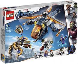 "76144 Lego Super Heroes ""Мстители Финал"" Спасение Халка на вертолёте, Лего Супергерои Marvel"