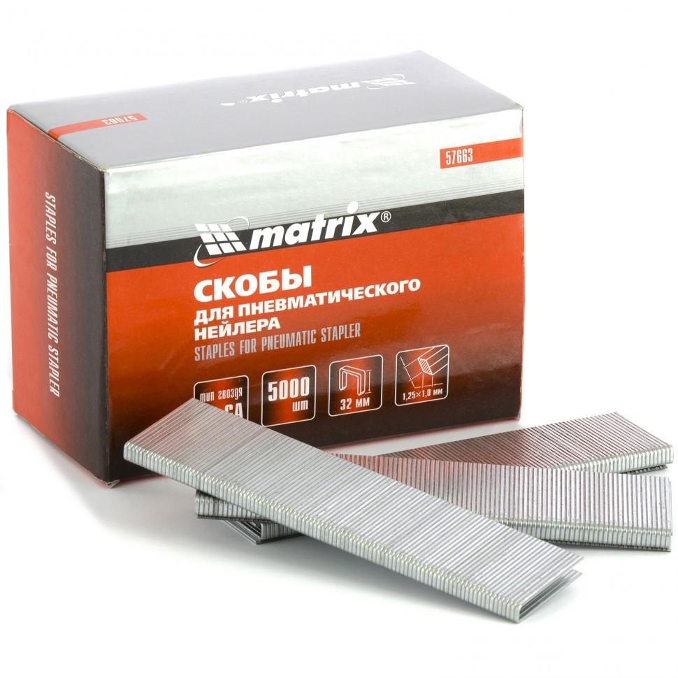 Скобы для пневматического степлера 18GA, 1,25 х 1 мм длина 32 мм ширина 5,7 мм, 5000 шт Matrix
