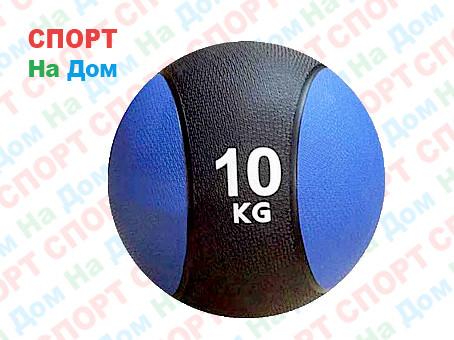 Медбол для кроссфита на 10 кг (медицинский мяч)