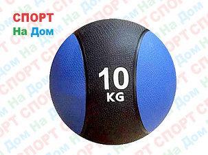 Медбол для кроссфита на 10 кг (медицинский мяч), фото 2