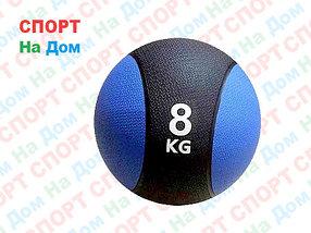 Набивной медбол на 8 кг (медицинский мяч)