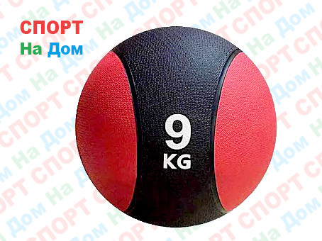 Мяч набивной медбол на 9 кг (медицинский мяч)