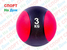 Мяч для фитнеса медбол на 3 кг(медицинский мяч)
