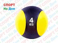 Медбол или набивной мяч на 4 кг (медицинский мяч)