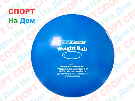 Мяч для фитнеса Медицинбол (Вейтбол) (Leco) 4 кг