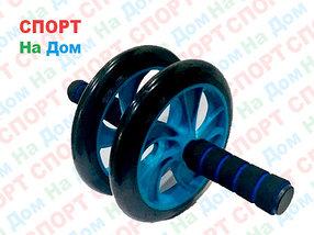 Ролик для пресса 2 колесика (цвет синий)