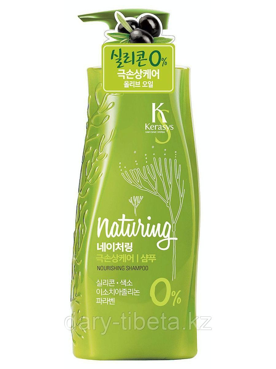 Kerasys Naturing Nourishing Shampoo - Шампунь с морскими водорослями и оливковым маслом