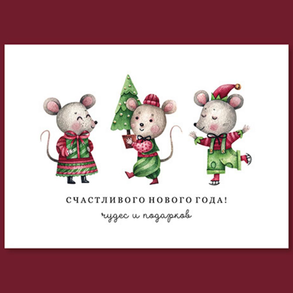 """Открытка """"Счастливого новогода. Чудес и подарков"""", танец мышат, 10*14 см"""