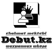 "Шахматная Онлайн школа ""Debut.kz"""