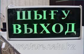 Табличка световая «EXIT» 364х225х43 мм